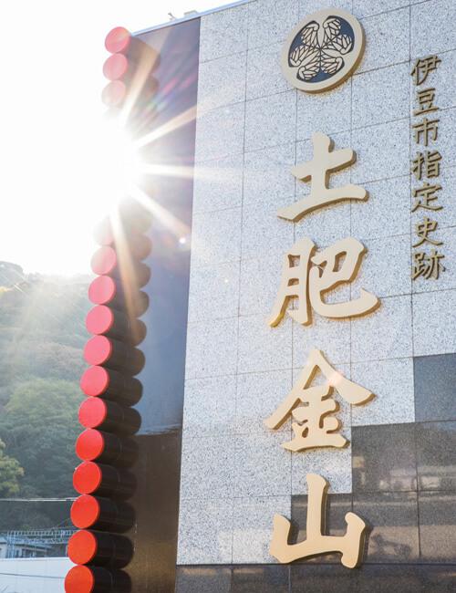 伊豆市指定史跡土肥金山